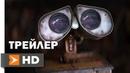 ВАЛЛ·И Официальный Трейлер 1 (2008) - Pixar