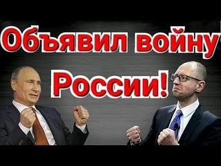 Началось! Яценюк ОБЪЯВИЛ ВОЙНУ РОССИИ и Путину! Медведчук и Илья Кива