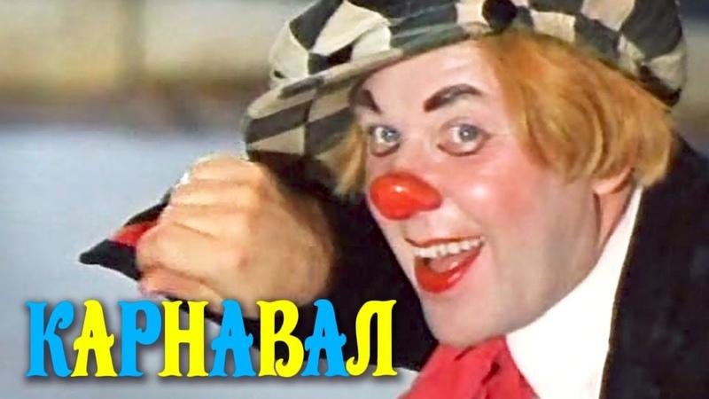 Карнавал (1972)