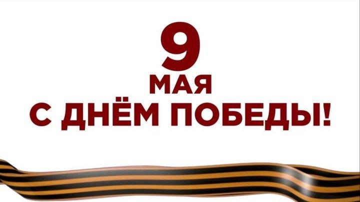 Звезды поздравляют с 75 летием Великой Победы 9 мая