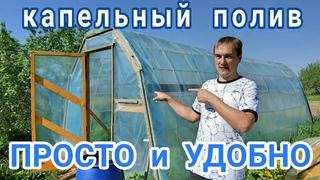 """Капельный полив """"ЖУК"""" ЭТО ПРОСТО и УДОБНО !"""