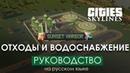 Водоснабжение Cities: Skylines Sunset Harbor - Обучение на русском!