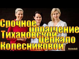 ⚡️Срочное⚡️ Обращение Тихановской Цепкало Колесниковой  к избирателям 5 августа 2020