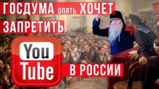 Госдума опять хочет запретить ЮТУБ в России