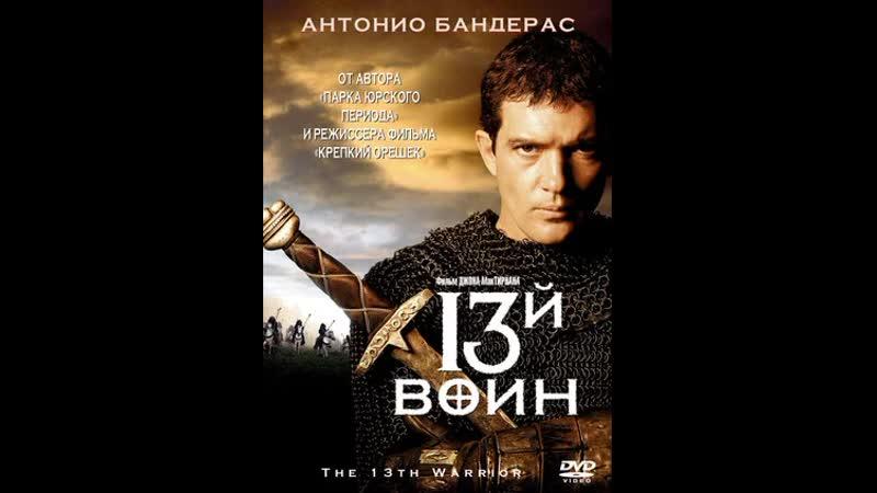 13 й воин 1999 Антонио Бандерас VHS