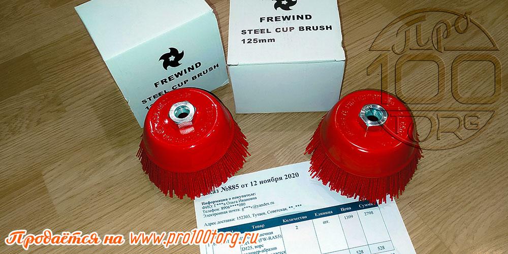 нейлон абразивные щетки: Щетка чашечная FreWind (FW-RAS5) D125, ворс полимер-абразив P80, М14