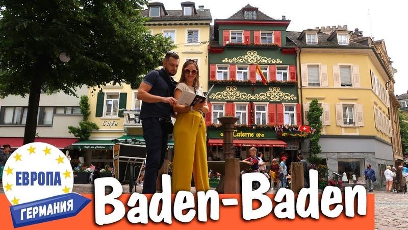 Германия БАДЕН БАДЕН за 1 ДЕНЬ ТОП 10 достопримечательностей Baden Baden Отдых в Германии