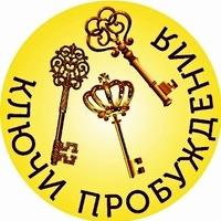 Логотип Ключи Пробуждения / Быть Собой Изменяя Мир