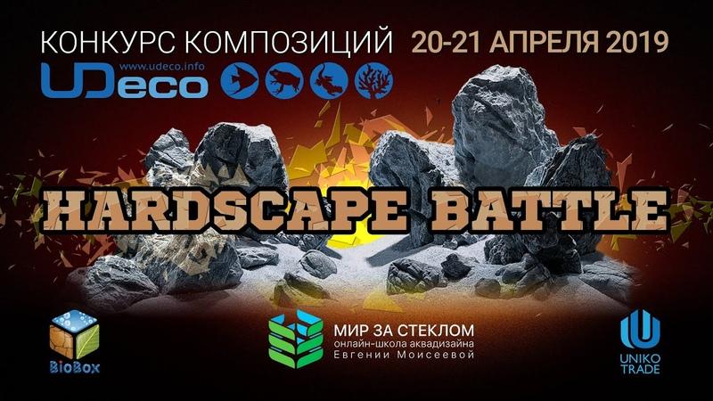 Hardscape Battle Итоги голосования членов жюри
