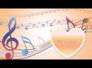 Самая красивая на свете мелодия The most beautiful melody in the world Music by Sergey Chekalin