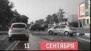 Подборка дтп за 13.09.2020 АВАРИИ ЖЕСТЬ НА ДОРОГАХ РОССИИ и СНГ 13 сентября / Accidents CIS Russia