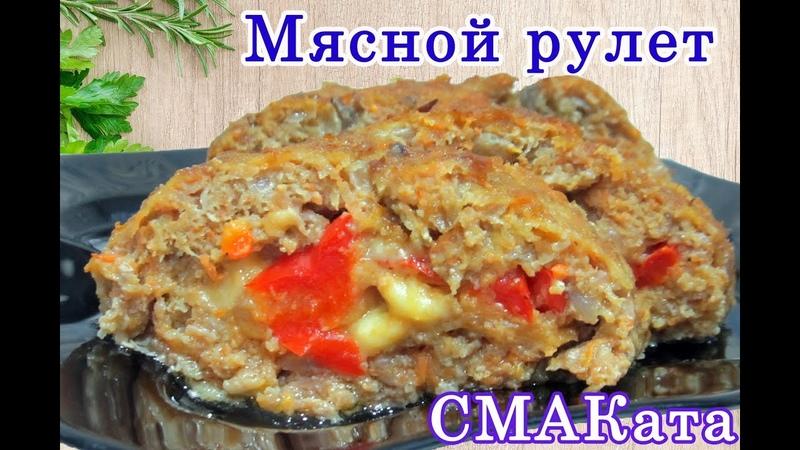 Сочный мясной рулет с начинкой вкусно, сытно, просто Meat Loaf Котлета Pikk Poiss
