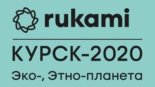 Фестиваль Rukami Планета Эко-этно