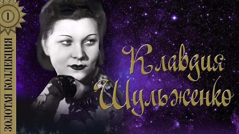 Клавдия Шульженко Золотая коллекция Лучшие песни Синий платочек