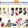 Королевский ♕ комфорт - товары для малышей
