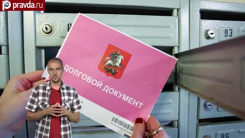 В России введён запрет на передачу коллекторам долгов ЖКХ » Freewka.com - Смотреть онлайн в хорощем качестве