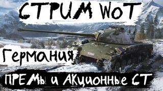 СТРИМ WoT: Немецкие ПРЕМ и Акционные СТ 8-9 лвл - ещё раз!