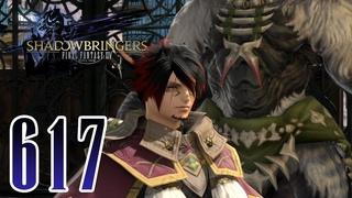 Final Fantasy 14 - SDBS [Deutsch] #617 - Hilfe für den Krieger der Dunkelheit