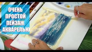 Рисуем небо и воду / Простой урок акварели #акварель #урок #живопись