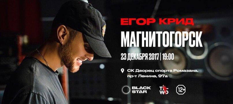 Егор Крид | Москва