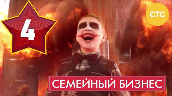 Семейный бизнес Сезон 1 Серия 4 русская комедия