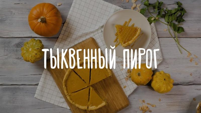 Простой рецепт аппетитного тыквенного пирога смотреть онлайн без регистрации