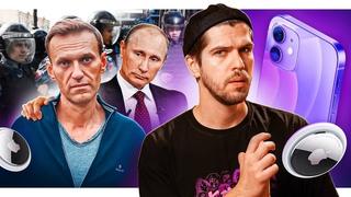 Митинги 21 апреля // Презентация APPLE: airTag и iMac // Крах Суперлиги // Обещания Путина