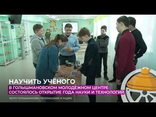 В Голышмановском молодёжном центре состоялось открытие Года науки и технологий