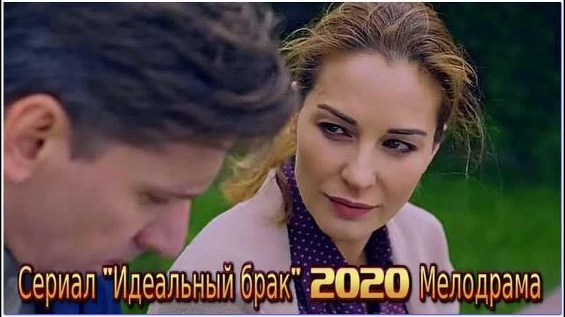 Идеальный брак 1 2 3 4 серия 2020 Мелодрама
