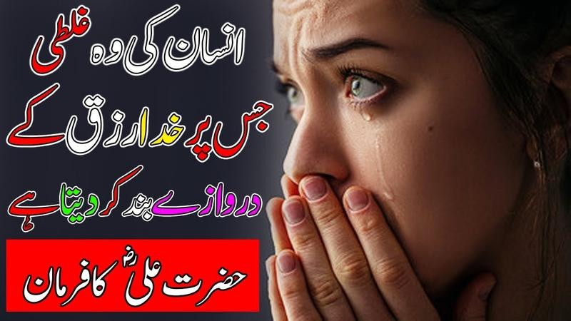 Wo Kaam Jis Se Rizq k Darwaze Band Ho Jatay Hai Hazrat Ali RA Ka Farman Hazrat ali AS Quotes