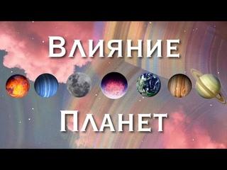 Влияние планет в Дизайне Человека. Примеры.