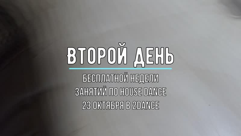 Второй день house на бесплатной неделе 23 октября