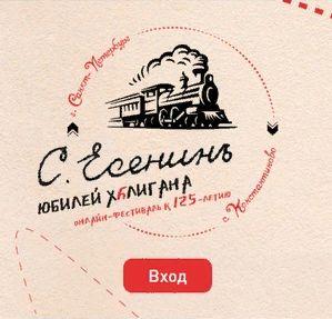 3 октября 2020 г, участие Олега Погудина в онлайн-праздновании 125-летия Сергея Есенина EbTkPmuEREE