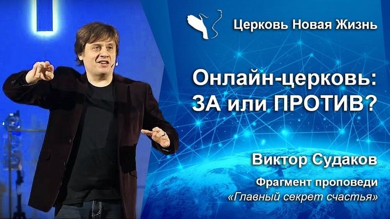 Виктор Судаков — Онлайн-церковь: ЗА или ПРОТИВ?
