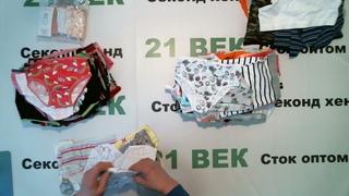 #4738 Нижнее белье детское 1-7 лет цена 1900 руб. за 1 кг. вес 3,2 кг. в лоте 114 шт/6080 руб/53 руб