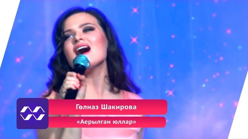 Гульназ Шакирова Аерылган юллар BEZ TV