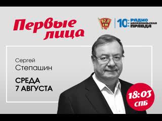 Как Владимир Путин стал главой государства. Вспоминаем вместе с Сергеем Степашиным.
