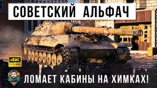 Самый мощный ствол среди советских тяжей! Ломает всем кабины в центре Химмельсдорфа World of Tanks!