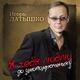 Игорь Латышко - Самая красивая