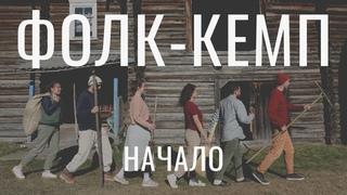 Навели шороху в старинной деревне на Русском Севере   Фолк-Кемп 2021