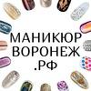 МАНИКЮРВОРОНЕЖ.РФ