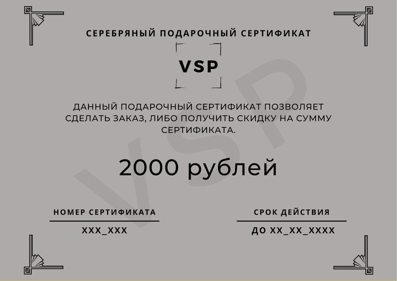 Серебряный сертификат VSP.
