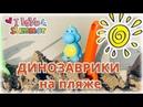 Про динозавров для детей - малыши спрятались в песке. Видео для детей/ LIKI KIDS