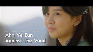 [MV-SUB] Ahn Ye Eun 안예은- Against The Wind [River Where the Moon Rises OST Part 3]- (HAN/ROM/ENG)