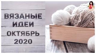 Новые вязальные процессы октября 2020. Болталка вязание
