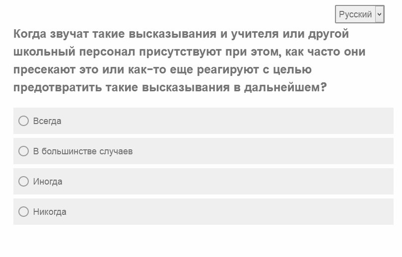 Гендерные вырожденцы атакуют российские школы и пытаются переформатировать сознание наших детей и подростков, изображение №5
