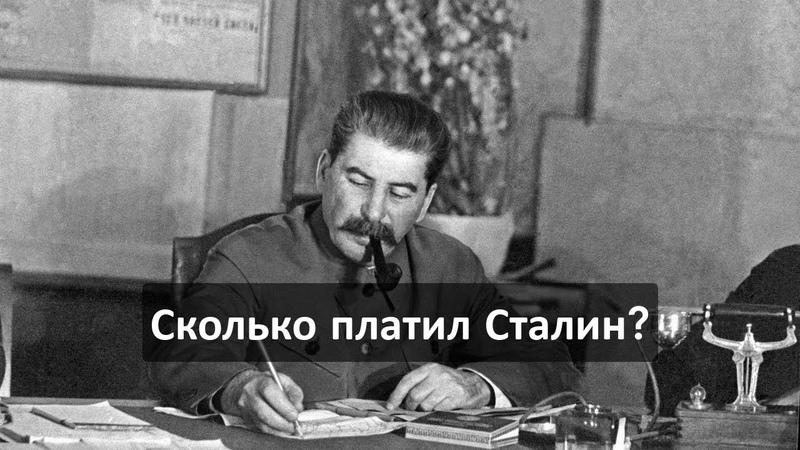 Сколько платил Сталин?