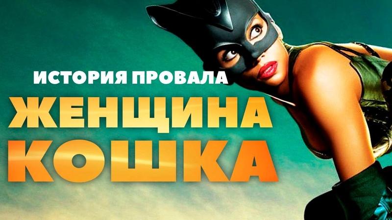 История провала фильма ЖЕНЩИНА КОШКА