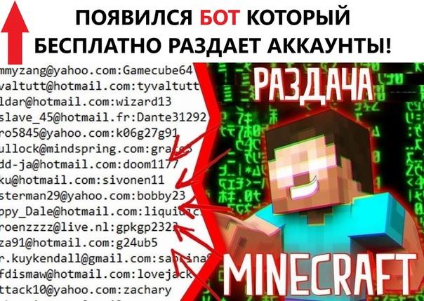 бесплатный аккаунт майнкрафт #6