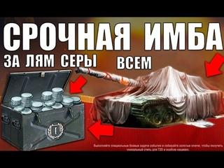 УРА! ИМБА ВСЕМ ЗА 1млн СЕРЕБРА! ТАНК ДЕШЕВЛЕ 1 ЛЯМА СЕРЫ! РАДОСТЬ СТАРЫМ ИГРОКАМ в World of Tanks
